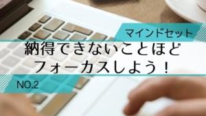 【うちキャリ通信2】納得できないことほどフォーカスしてみよう!