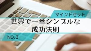 【うちキャリ通信3】世界で1番シンプルな成功法則